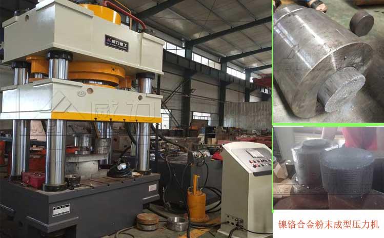 630吨镍铬合金粉末冶金成型油压机